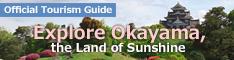 오카야마현 공식 관광가이드  탐험!