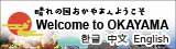 岡山県観光連盟