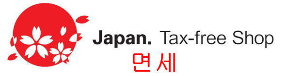 면세점 (Tax-free shop)