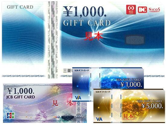 クレジットカード会社発行 | 商品券