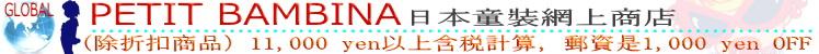 日本童裝網上商店 | PETIT BAMBINA