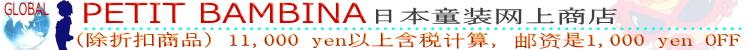日本童装网上商店 | PETIT BAMBINA