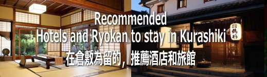 Recommended Hotels and Ryokan at Kurashiki, Close from Our Real Shop