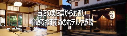 当店の実店舗からも近い倉敷でおすすめのホテルや旅館