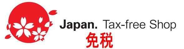 免稅店 (Tax-free shop)
