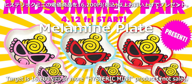 HYSTERIC MINI密胺盤