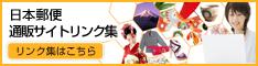 海外発送OK!日本郵便の通販サイトリンク集
